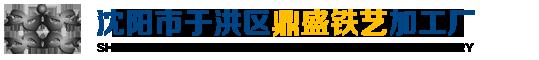 【沈阳鼎盛铝艺】沈阳铝艺大门厂家_沈阳铝艺围栏/凉亭/护栏/定制制作